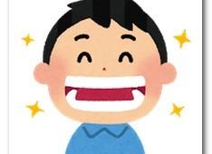 永久歯 歯並び